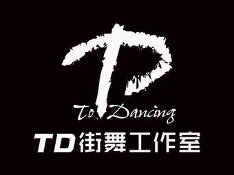 TD街舞工作室