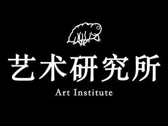 藝術研究所
