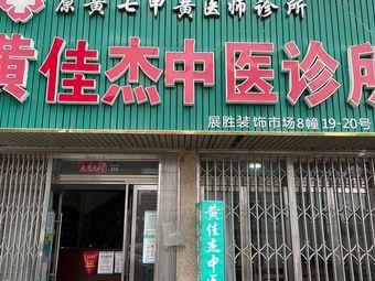 黄佳杰中医诊所