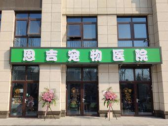燕郊恩吉宠物医院(黄金蓝湾店)