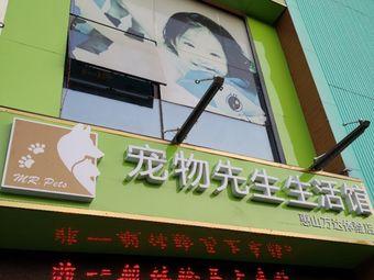 宠物先生生活馆惠山万达体验店(惠山万达广场店)