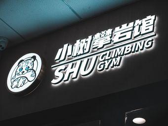 小樹攀巖館SHU Climbing GYM