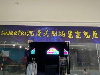 sweeter沉浸式剧场密室鬼屋(泰盛广场二期店)
