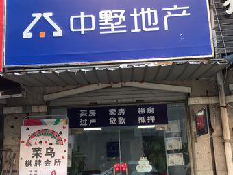菜乌棋牌会所