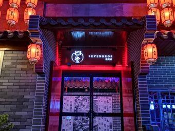 七堂酒馆(柳州店)