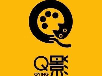 Q影私人影咖(新世纪广场店)