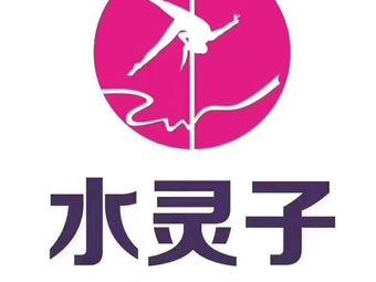 水灵子舞蹈(遵义总校新蒲校区)