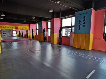 镇江坤仑武术馆
