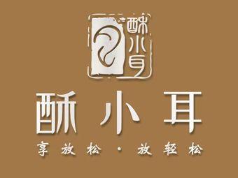 酥小耳·采耳文化体验馆(青口店)