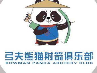 弓夫熊猫射箭俱乐部