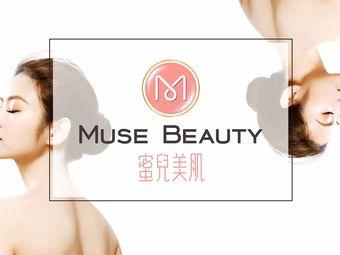 Musebeauty蜜儿美肌纤体