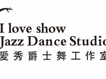 爱秀爵士舞蹈工作室