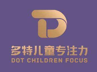 多特儿童专注力鳌江校区