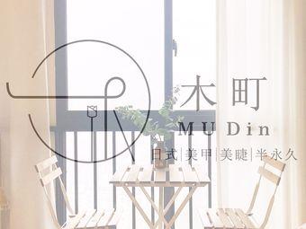 木町MUDin • 日式美甲美睫半永久