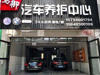 驾御汽车养护中心