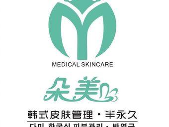 朵美韩式皮肤管理·半永久