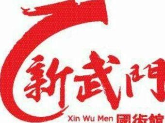 新武门散打自由搏击泰拳国术馆