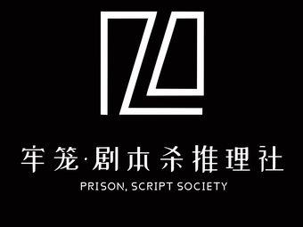 牢笼·剧本杀推理社