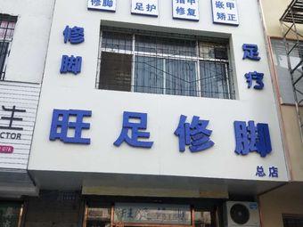 旺足修脚(玉皇阁北街店)