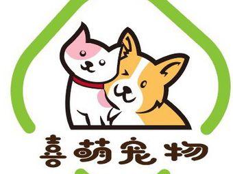 喜萌宠物(高桥店)
