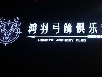鸿羽弓箭俱乐部