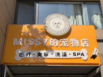 米思阳宠物空港店MISSY的宠物店(missy的宠物店)