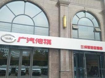 广汽传祺(兰州深港雁滩店)