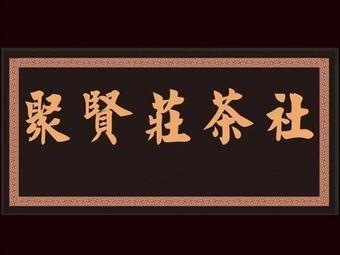 聚贤庄棋牌室