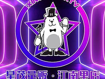 星茂连锁量贩KTV(江南里店)
