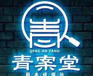青案堂剧本侦探社(市南店)