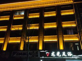 龙光足浴(滑县旗舰店)