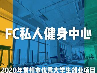 FC私人健身中心