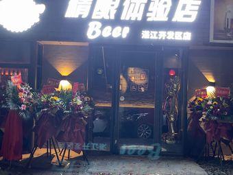 Ukoder Beer古得比尔精酿体验店