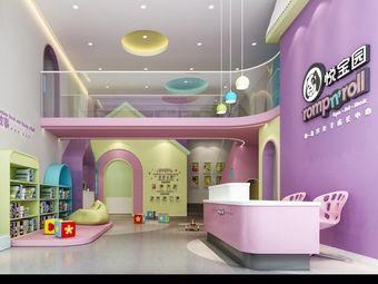 悦宝园国际儿童教育中心(港口中心店)