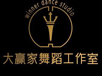 大赢家舞蹈工作室