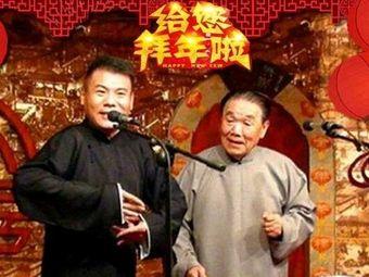 孔府艺苑九河相声茶馆(南市食品街店)