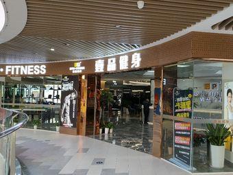 壹品健身(宝龙广场店)