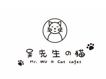 吴先生の猫咖