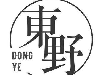 东野推理社(吾悦广场店)