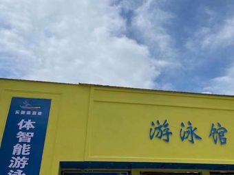 乐跑体智能游泳培训中心
