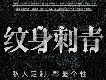老赵刺青(长安北国店)