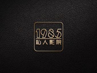 1985私人影院(爱喜店)