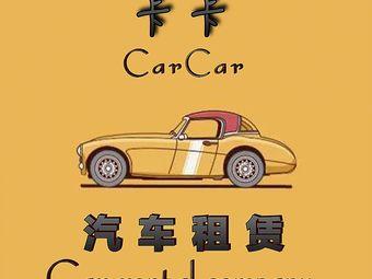 卡卡汽车租赁(唐山世博店)