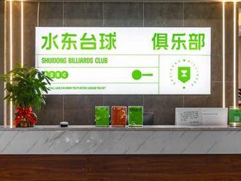 水东台球俱乐部