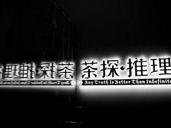 茶探推理社