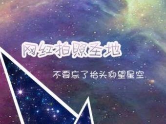 兴义市梦幻星空艺术馆