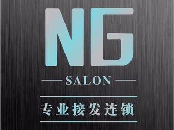 NG Hair Salon專業接發連鎖(下沙天街店)