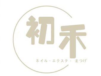 CH•初禾日式美甲美睫皮肤管理(正因一店)