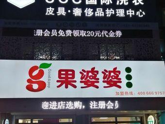 UCC国际洗衣(鸿博温馨花园店)
