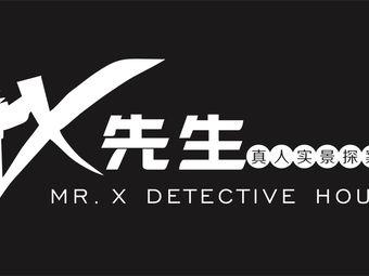 X先生真人实景探案馆